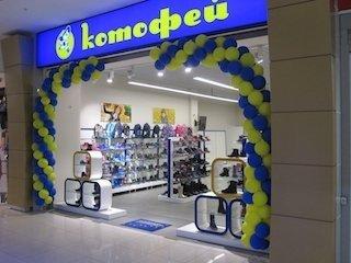 Детский магазин «Котофей»